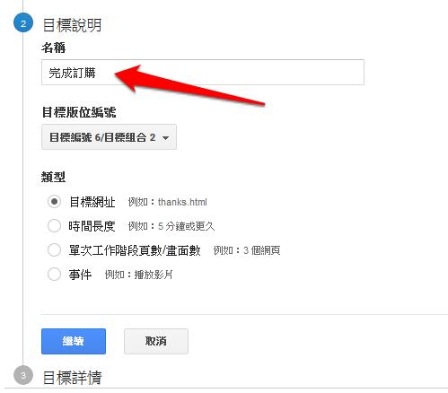 所有網站管理者應該知道的六個Google Analytics技巧-03