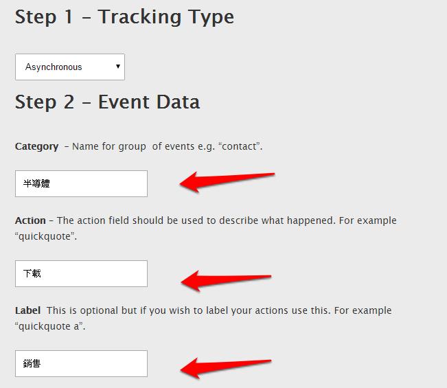 所有網站管理者應該知道的六個Google Analytics技巧-08
