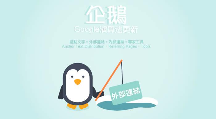 Google企鵝演算法更新(Penguin Upadate)即將來臨,你做好準備了嗎!?