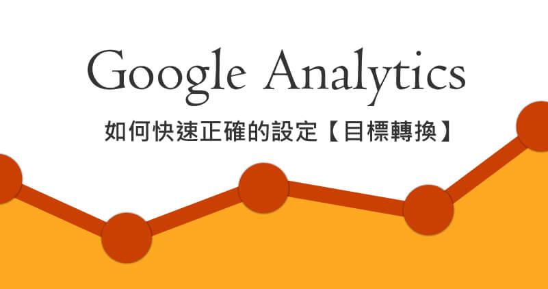如何快速正確的使用Google Analytics(GA)設定目標轉換