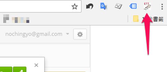 Chrome的外掛