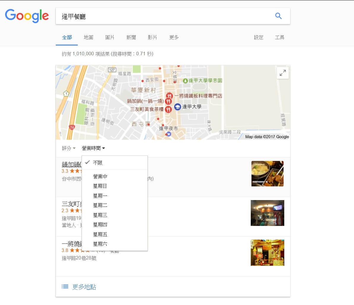 Google在地搜尋。「逢甲餐廳」