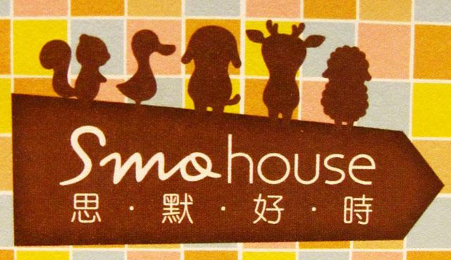 思默好時Smohouse-台中咖啡館