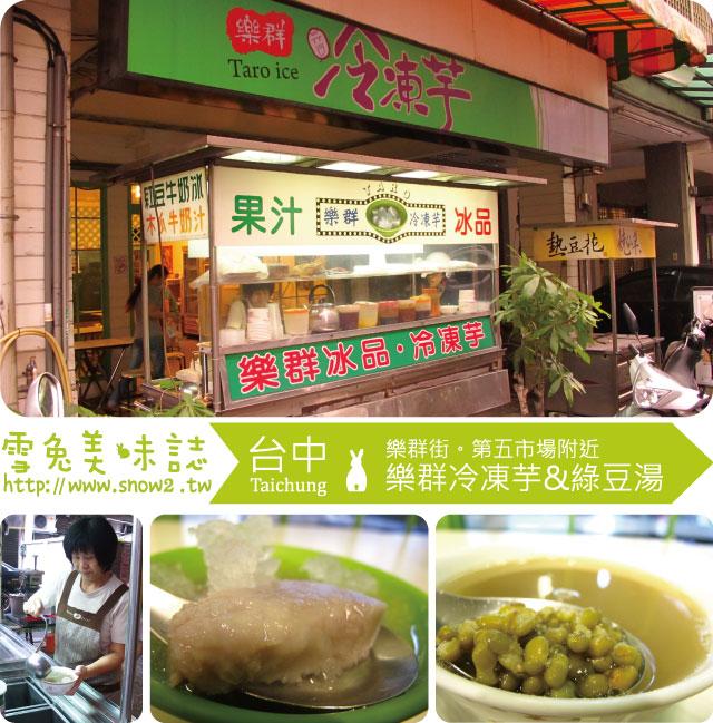 樂群街冷凍芋-台中冷凍芋