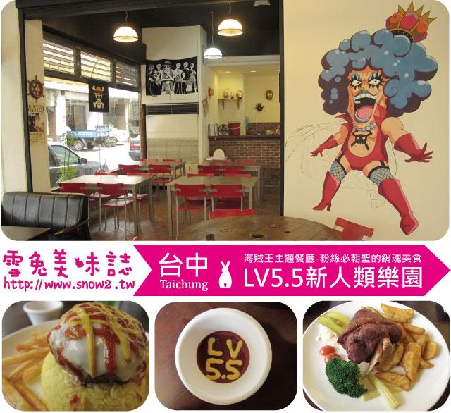 LV5.5 新人類樂園-台中冷凍芋