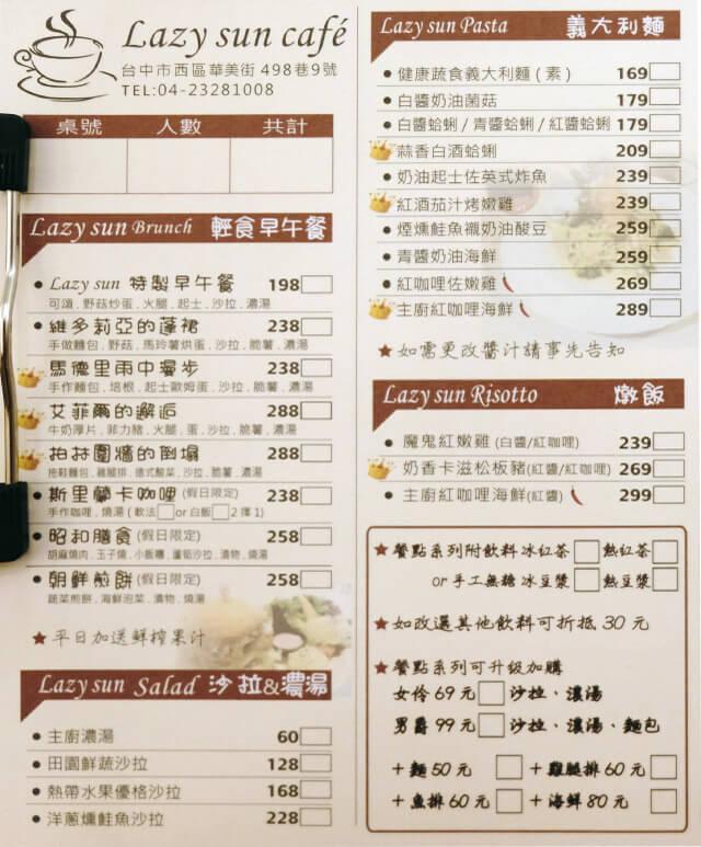 Lazy sun Cafe菜單-1