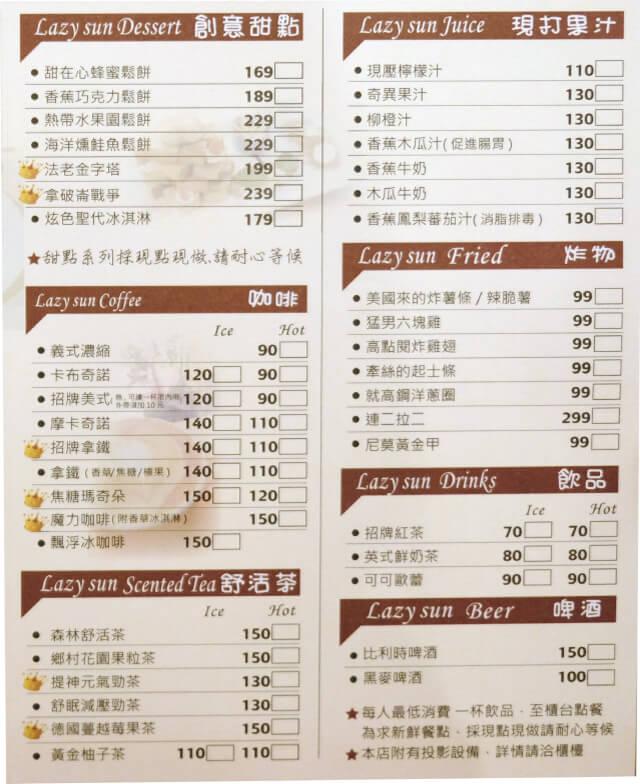 Lazy sun Cafe菜單-2