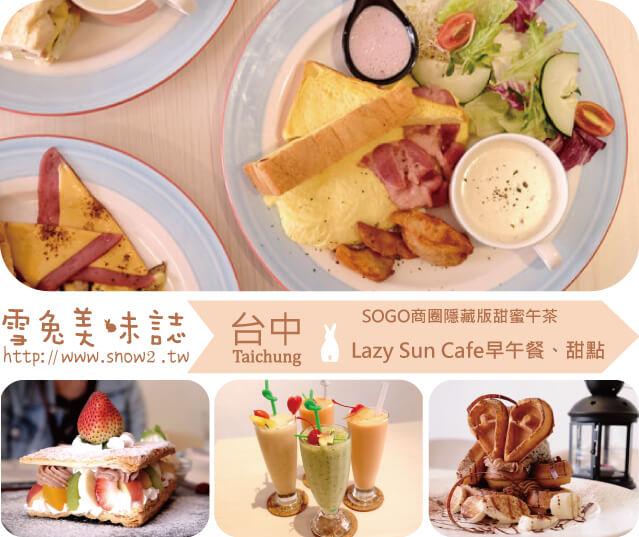 Lazy sun Cafe台中早午餐,台中下午茶