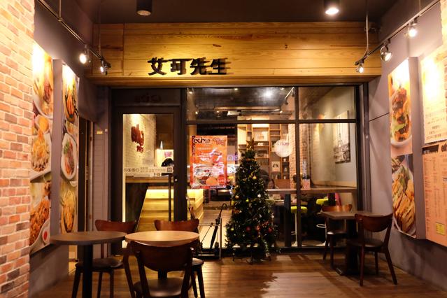 店門口的燈光很溫暖,還有著剛過的耶誕節的歡樂感。-艾可先生逢甲店