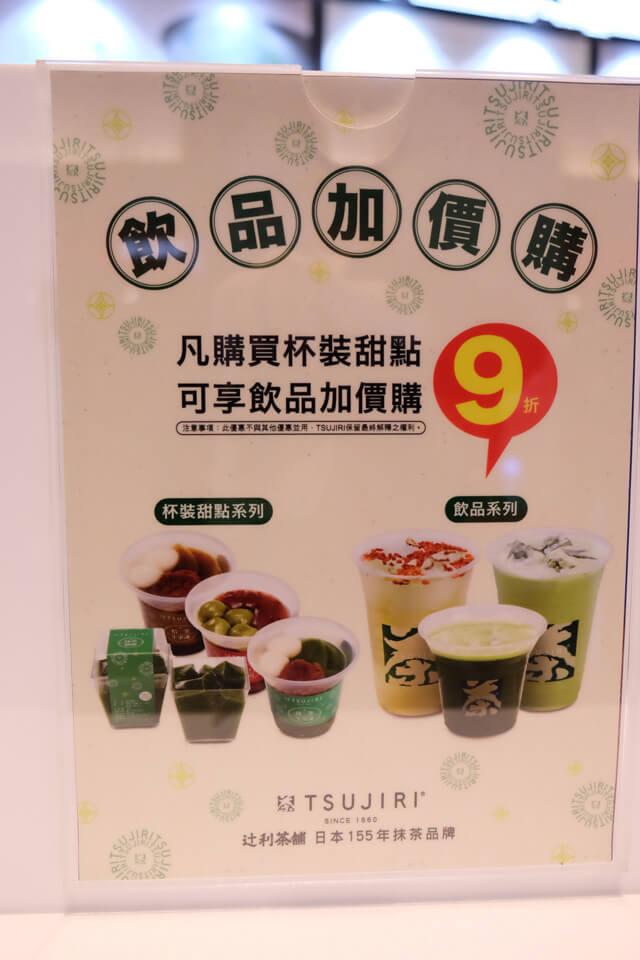 現在的活動是外帶甜品,飲品可打9折-TSUJIRI辻利茶舗松山車站旗艦店